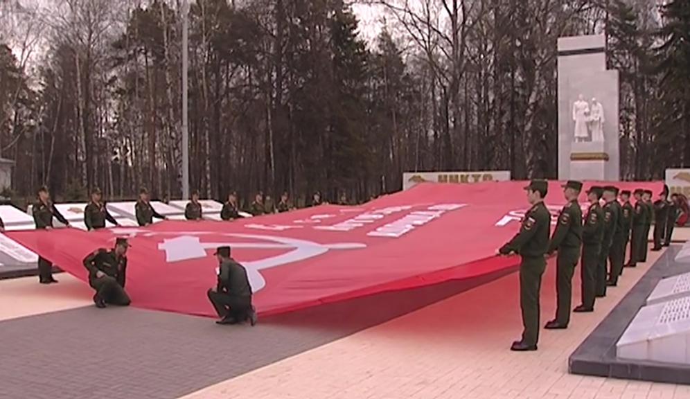 «Марш знамени Победы»