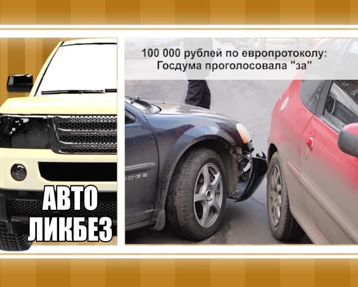 Автоликбез