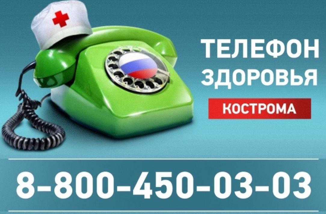 В Костромской области определен график работы «Телефона здоровья» в январе