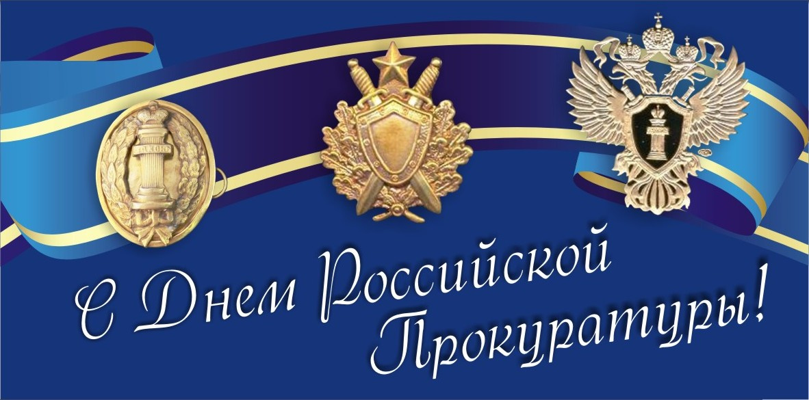 В Костроме проходят торжественные мероприятия, посвященные Дню прокуратуры