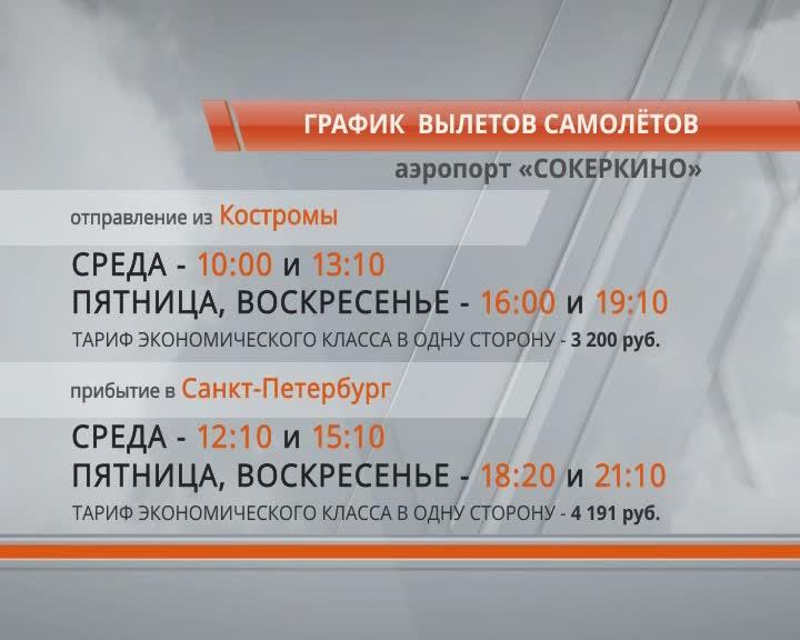 В среду из Костромы в Питер можно будет улететь дешевле