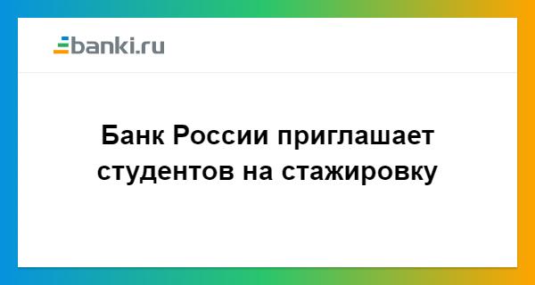 Банк России приглашает костромских студентов на стажировку