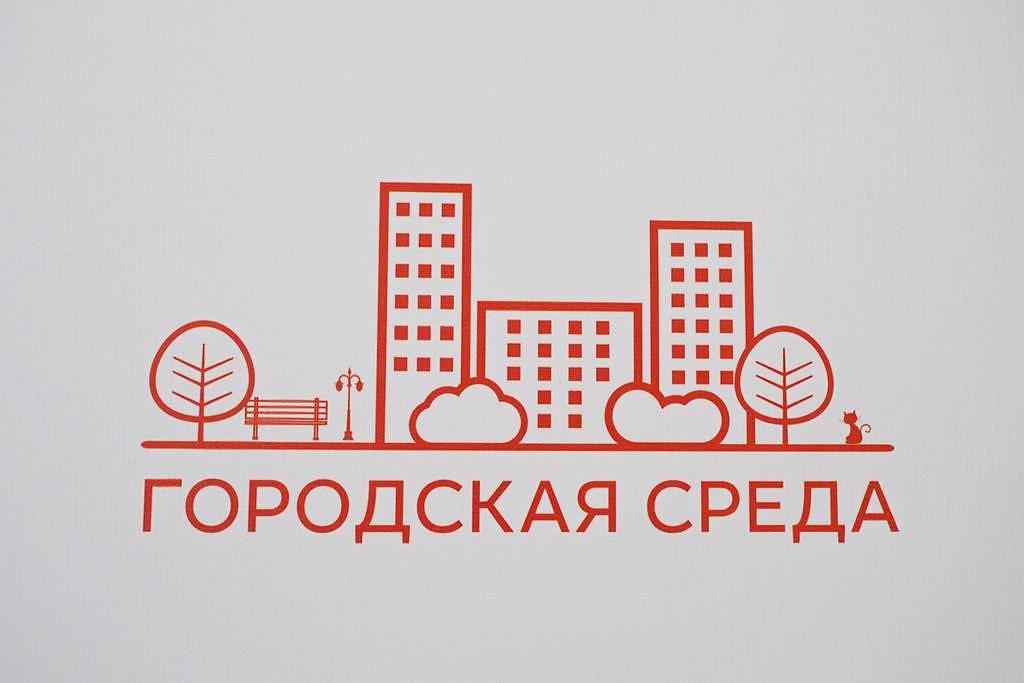 Город Буй Костромской области примет участие во Всероссийском конкурсе по созданию комфортной городской среды