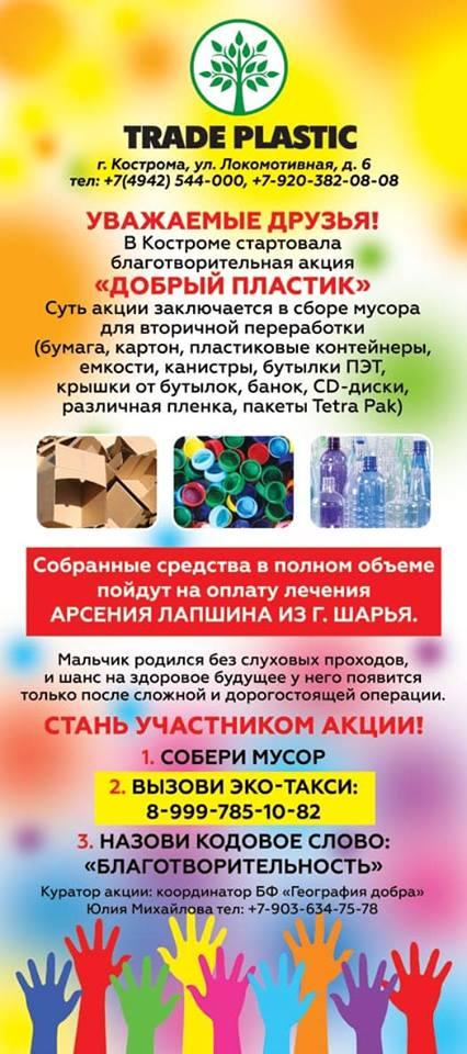 Сегодня в 21 школе Костромы пройдет официальное открытие благотворительной акции «Добрый пластик»