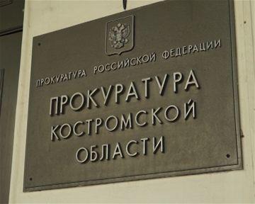 Сегодня прокурор Костромской области Владимир Тюльков проведёт выездной приём граждан