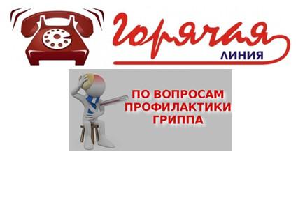 В Костромской области открылась горячая линия по профилактике гриппа и ОРВИ