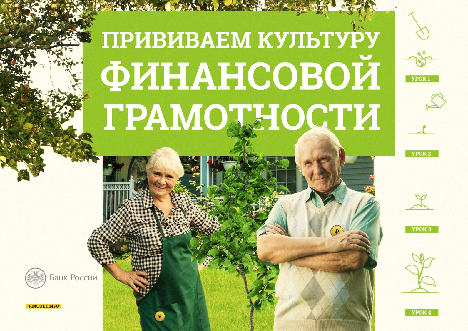 Банк России проведет уроки финансовой грамотности для пенсионеров