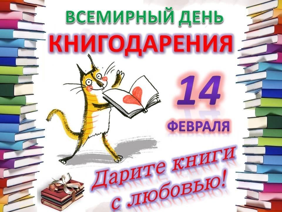 Кострома присоединится к международной акции «День книгодарения»
