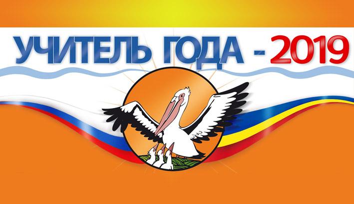 В Солигаличе стартовал муниципальный этап конкурса «Педагог года-2019»