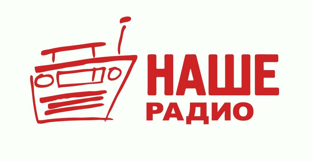В Костромской области началось вещание «Нашего радио»