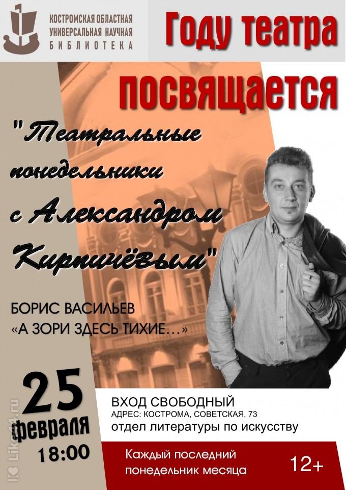 В Костроме стартует проект «Театральные понедельники»
