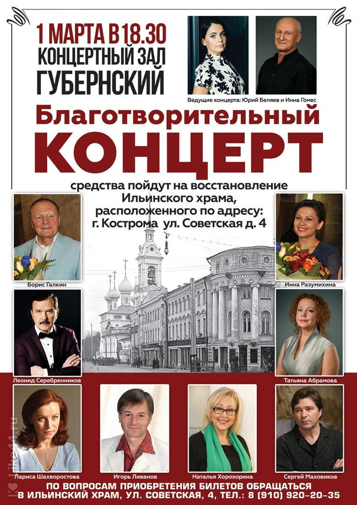 Сегодня в Костроме пройдёт благотворительный концерт с участием известных актеров театра и кино