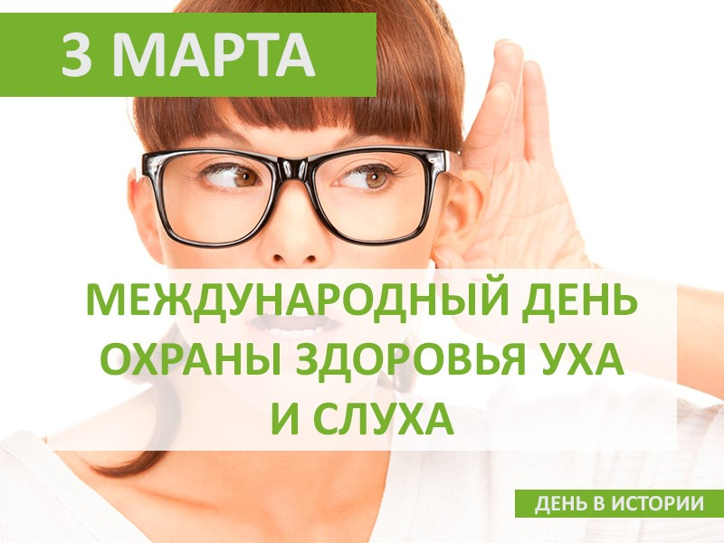 В Костроме отметят день охраны здоровья уха и слуха