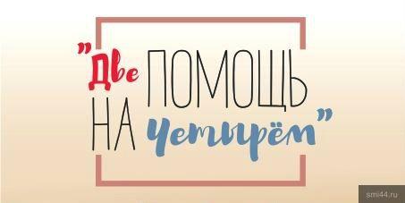 В Костроме проходит акция «Две на помощь четырём»