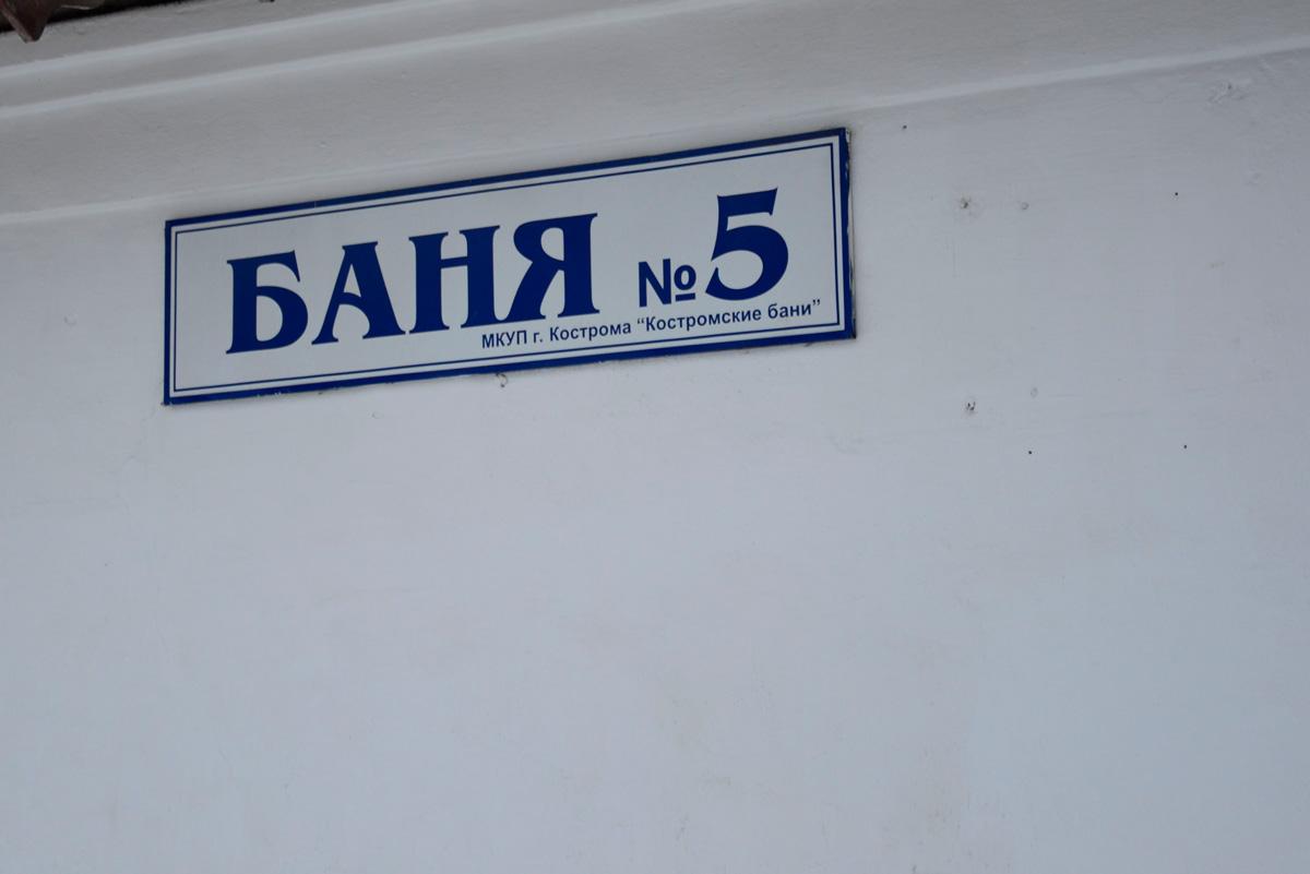 Сегодня баня № 5 в Костроме начнет работать по прежнему графику