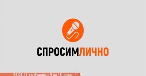 Уже сегодня костромичи смогут задать лично наболевшие вопросы властям в эфире ТК «РУСЬ»