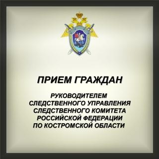 12 марта в городе Галич Костромской области пройдет личный прием граждан по линии Следственного Комитета