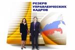 Администрация Костромской области объявила конкурс на включение в резерв управленческих кадров