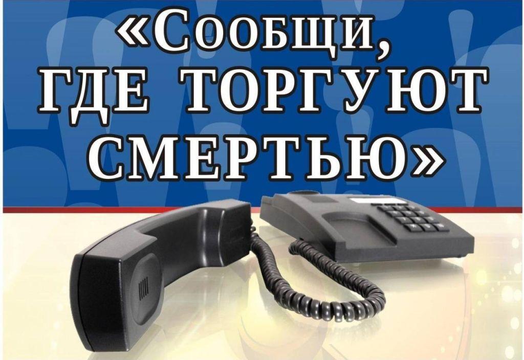 В Костромской области стартовала акция «Сообщи, где тогуют смертью»