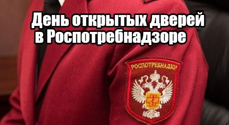 В Костромской области управление Роспотребнадзора проводит день открытых дверей