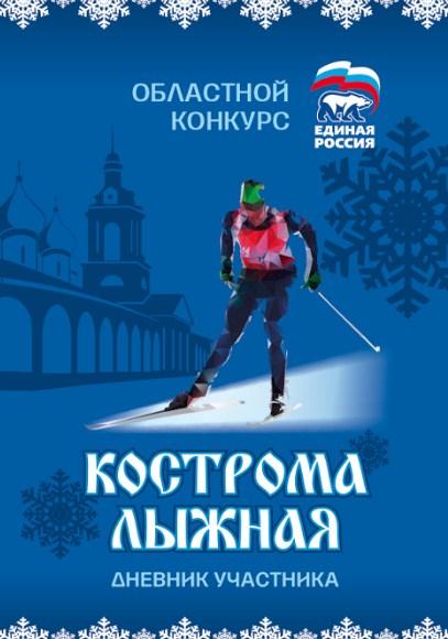 """""""Кострома лыжная"""" – началось подведение итогов конкурса"""
