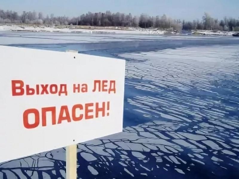 Лёд на водоемах Костромской области опасен для жизни