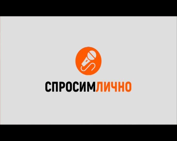 27 марта в эфире ТК «Русь» программа «Спросим лично»