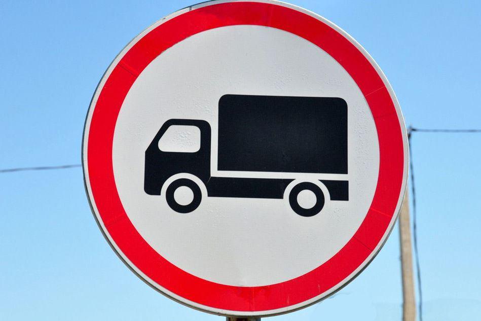 С сегодняшнего дня в Костроме вводится временное ограничение на движение большегрузного транспорта