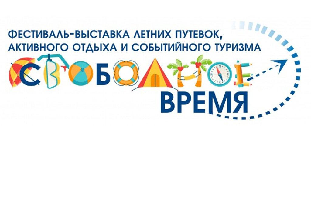 В Костроме организуют ярмарку летних путевок