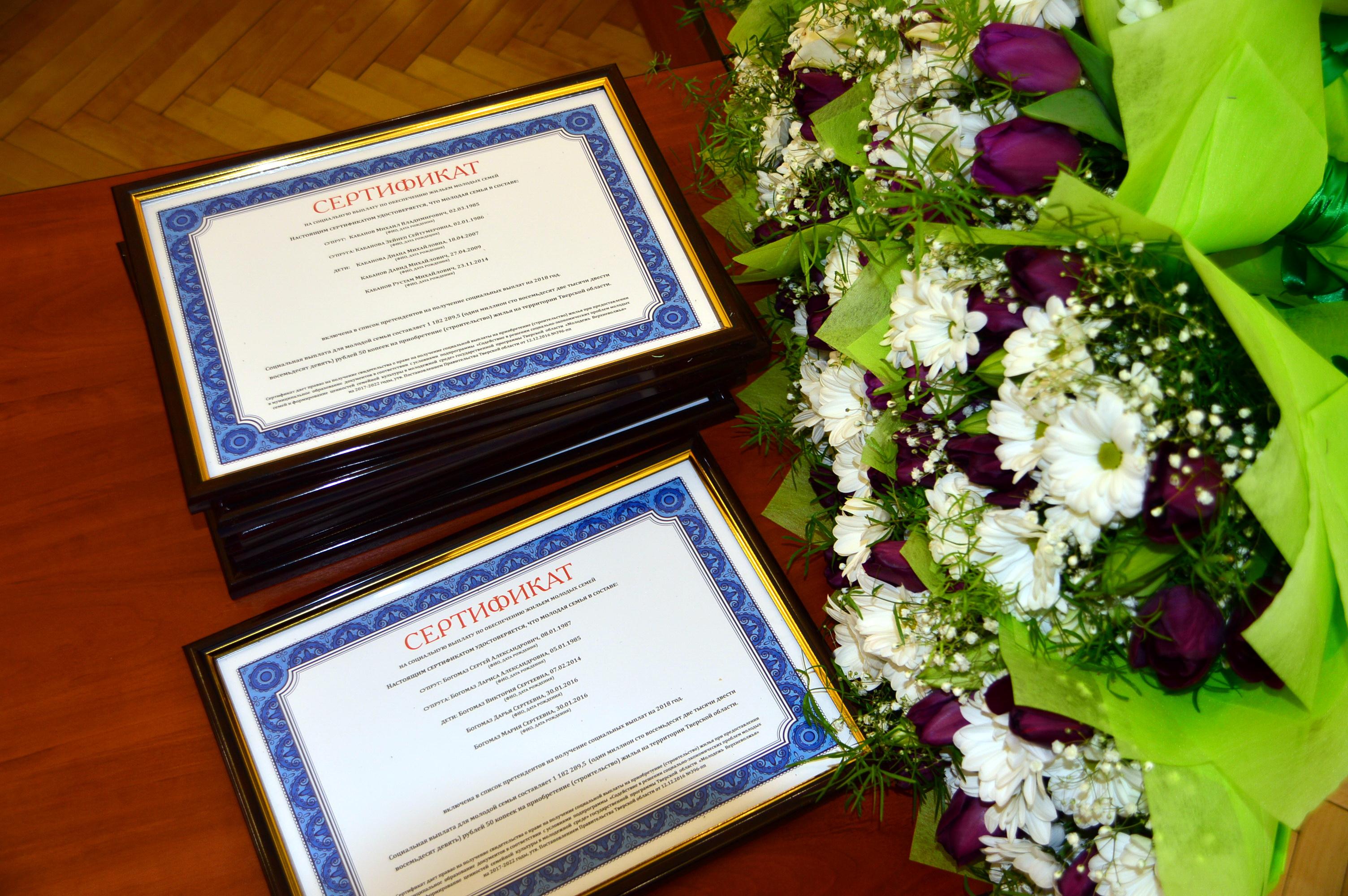 В городе Шарье Костромской области молодым семьям выдали сертификаты на улучшение жилищных условий
