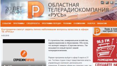 """В эфире ТК """"Русь"""" очередной выпуск программы """"Спросим лично"""". Речь пойдет о капремонтах"""