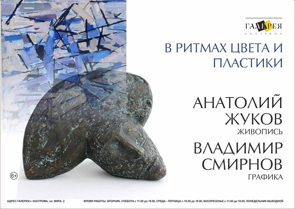 В Костроме открывается выставка Анатолия Жукова «В ритмах цвета и пластики»