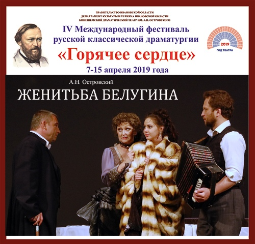 Костромской драмтеатр принимает участие в фестивале «Горячее сердце»