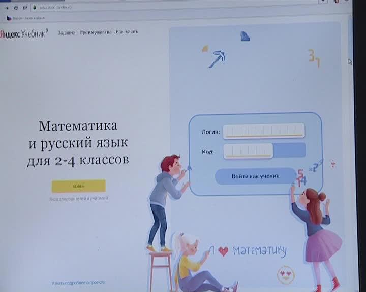 В Костромской области презентовали «Яндекс. Учебник»