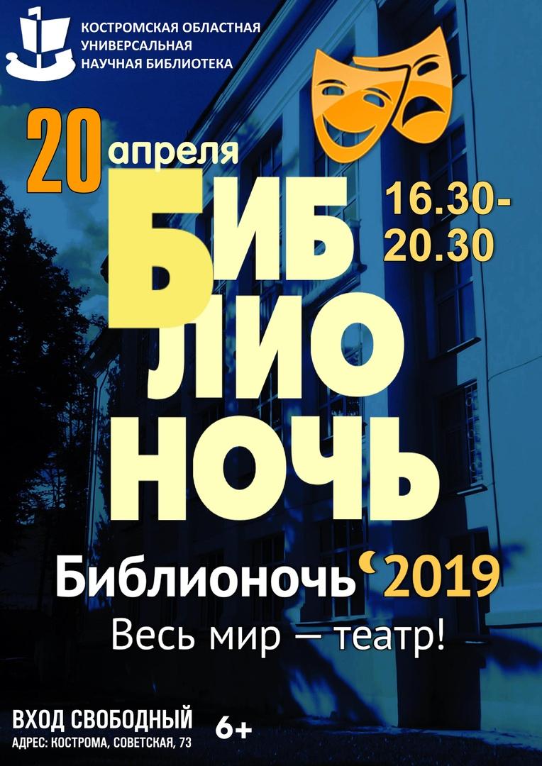 Кострома присоединится к Всероссийской акции «Библионочь»