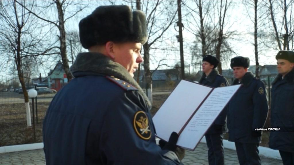 Молодые сотрудники Управления ФСИН по Костромской области присягнули на верность долгу и службе