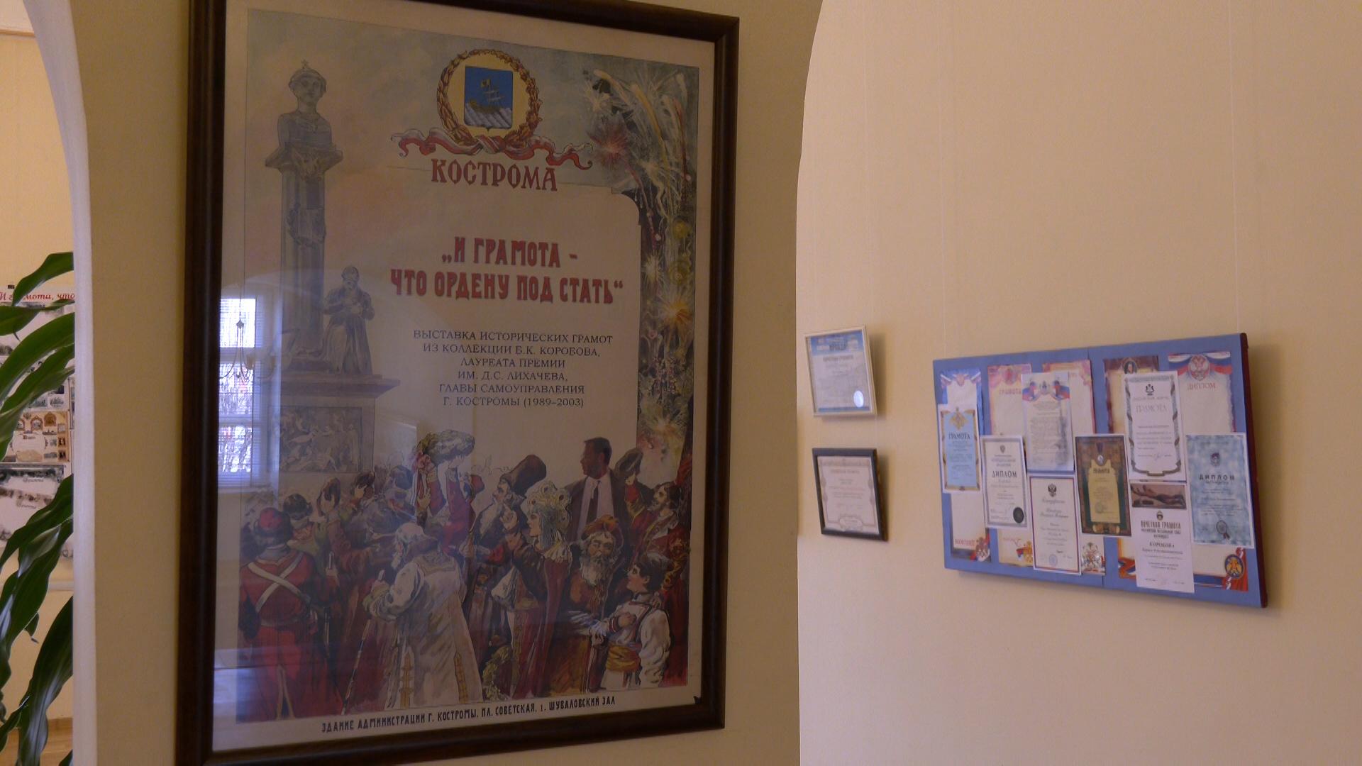 В рамках проекта «Костромичи – взгляд через столетие»