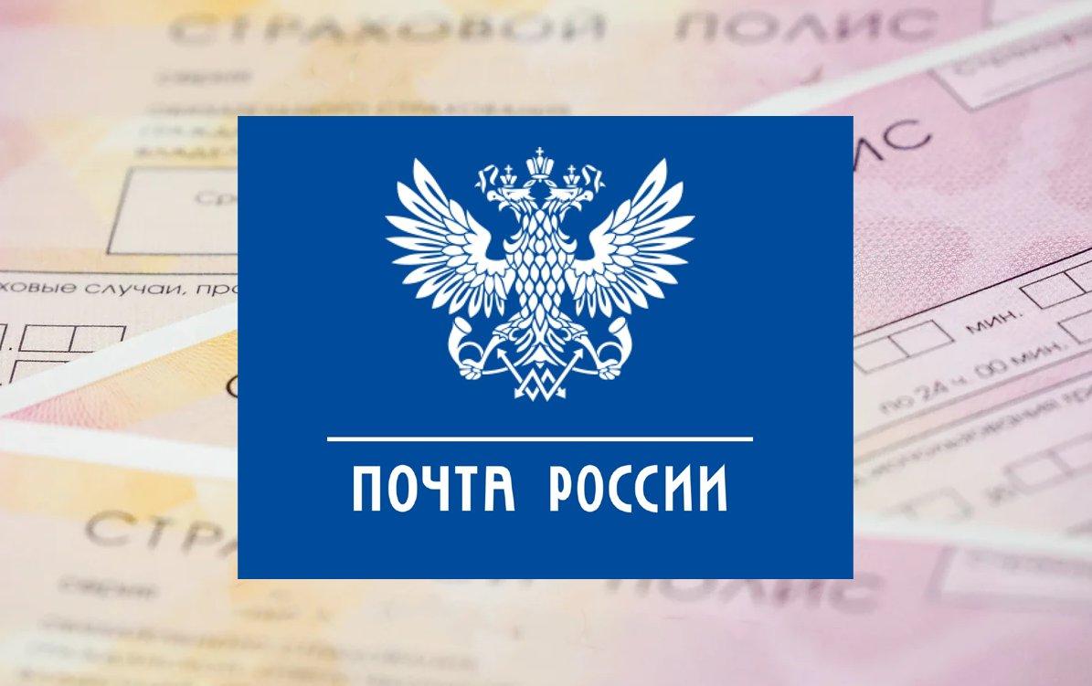 Костромичи могут оформить полисы ОСАГО в почтовых отделениях