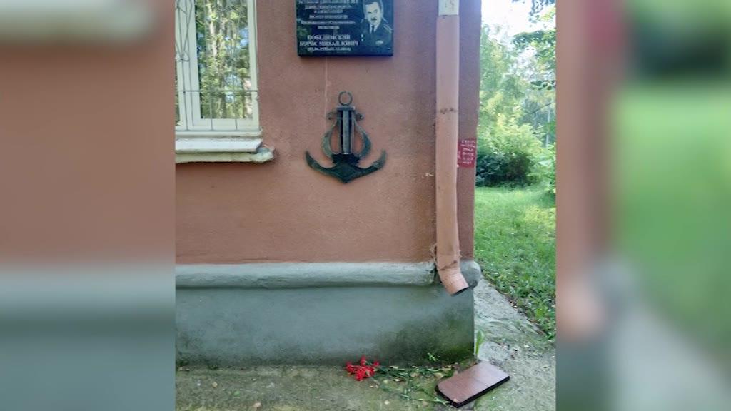 Мемориальная доска в честь Бориса Победимского стала мишенью для хулиганов