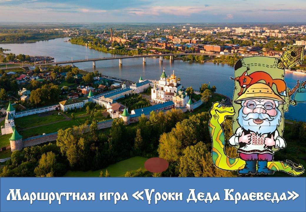 В Костроме появился Дед Краевед