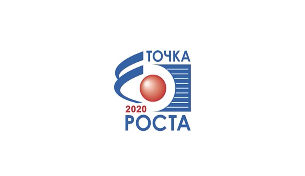 «Точка роста-2020» выходит на финишную прямую