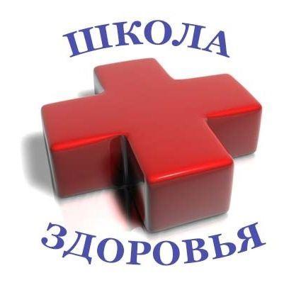 «Школа здоровья»