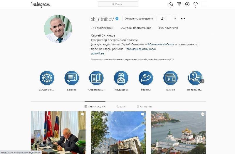 Аккаунт губернатора восстановлен