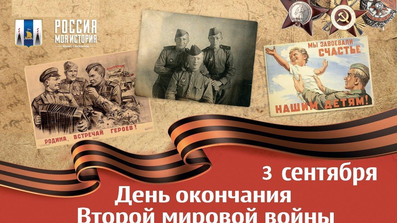 Сегодня День окончания Второй мировой войны