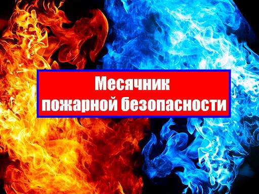 В Костроме стартовал месячник пожарной безопасности