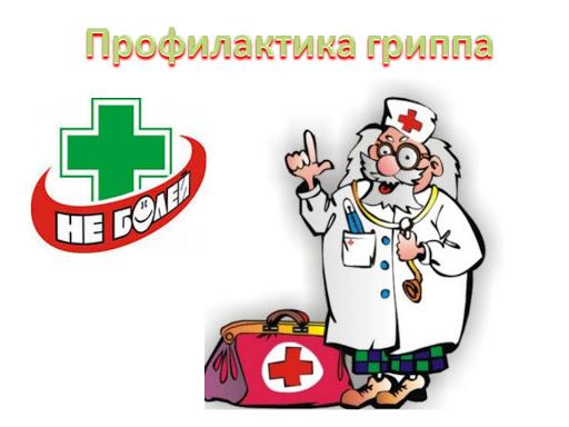 «Мобильная» прививка