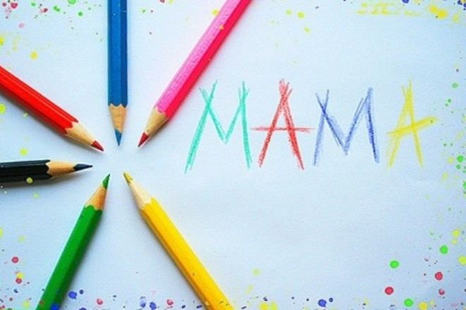 Скажи «спасибо» маме
