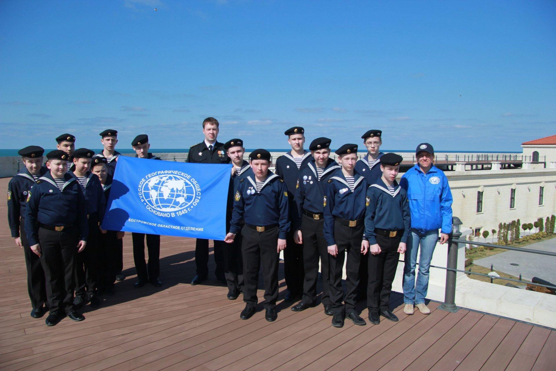 В Детском морском центре Костромы создан молодёжный клуб Русского географического общества.