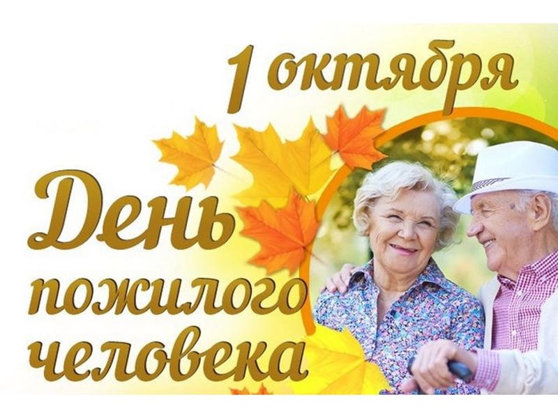 Время для теплых слов бабушкам и дедушкам