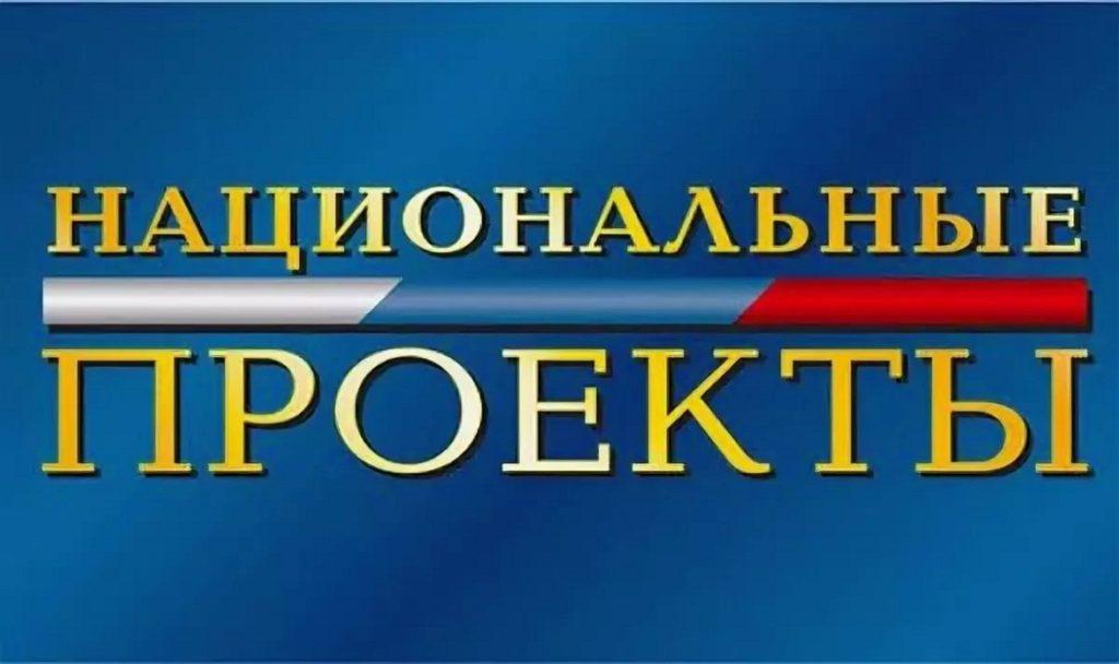 Нацпроекты - главная тема заседания Совета по стратегическому развитию области